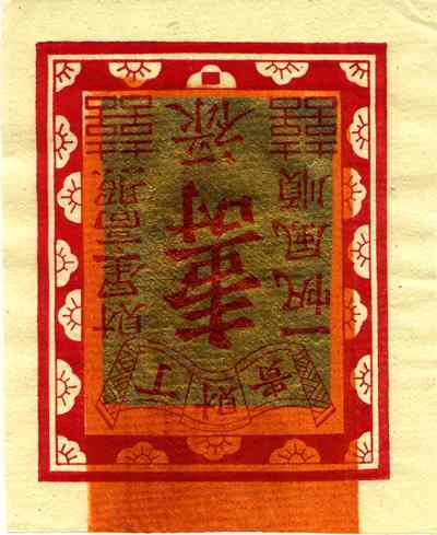 joss paper Joss paper stock photos 1,350 joss paper stock photos, vectors, and illustrations are available royalty-free  pile of joss paper, joss paper also known as ghost money, are sheets of paper and/or paper-crafts made into burnt offerings which are common in traditional chinese religious.